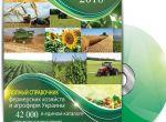 Новый агрокаталог Украины 2018 на базе CRM системы. Харьков