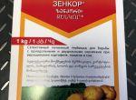 Гербіцид на картоплю та томати