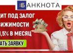 Кредит готівкою  під заставу нерухомості  Львів.