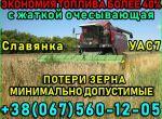 Збирання зернових, гороху, ріпаку