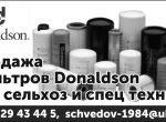 donaldson  фильтра. для сельхоз техники