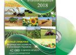 Справочник Агрофирм Украины 2018