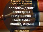 Адвокат по спорах з банками Київ.