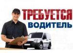 Робота для водіїв категорії СЕ Запоріжжя.