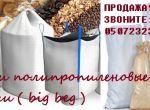 Мешки полипропиленовые ,Биг беги ( big beg )