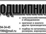 Продам подшипники Timken, SKF, Fag