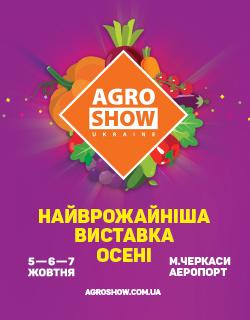 agroshow-2018, агровиставка