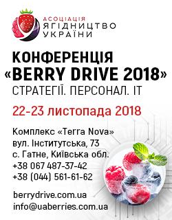ягідництво, фрукти, конференція, агробізнес
