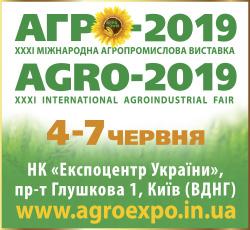 агровиставка, Agro-2019, агро-2019, сільгосптехніка, тваринництво