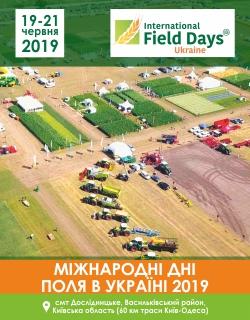 день поля, агровиставка, Field Days 2019