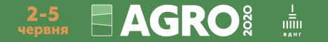 агровиставка, АГРО 2020, сільгосптехніка, фермер, агроном, агробізнес