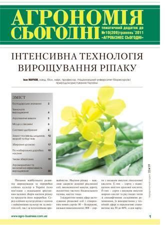 Питання майбутнього розвитку вирощування та переробки олійних куль-тур в Україні тісно пов'язане з подальшим зростанням валових зборів насіння ріпаку та продуктів його переробки. Серед олійних культур ріпак є однією з найцінніших культур як за вмістом олії, так і за потенційною врожайністю. Насіння ріпаку -- важливе джерело дешевої рослинної олії, високоякісної макухи, шроту, екологічно чистого біодизельного палива, мастил тощо.
