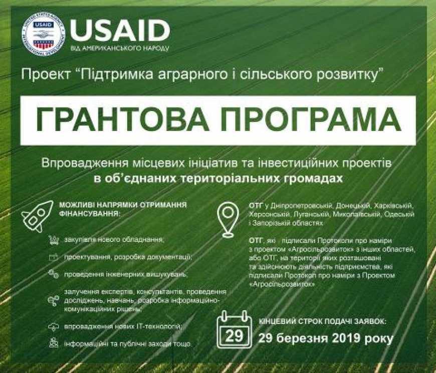 Американці обіцяють гранти невеликим українським підприємствам